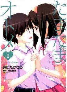 たまたまオトメ 1 (ジェッツコミックス) [コミック]